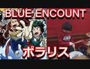 (僕のヒーローアカデミア 第4期OP)【BLUE ENCOUNT】ポラリス 叩いてみた!〔クリタ〕