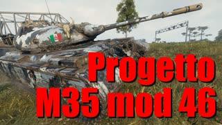 【WoT:Progetto M35 mod 46】ゆっくり実況でおくる戦車戦Part656 byアラモンド