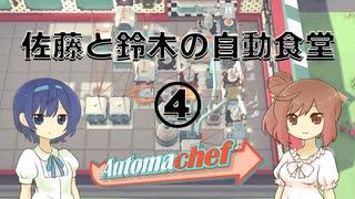 【Automachef】佐藤と鈴木の自動食堂 Part4【CeVIO実況プレイ】