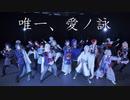【コスプレ/踊ってみた】刀剣乱舞-刀剣男士18振りで唯一、愛ノ詠-