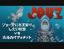 【RO】ジョーズにボス狩りしたい鮫葱【vs混沌のバフォメット】