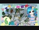 【PlanetCoaster】好きなものいっぱい遊園地 part6-A-【ゆっ...