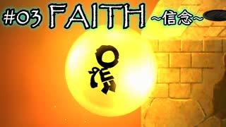 【ワードマン】英単語の力で世界を切り拓く英雄HEROの物語【実況】#03 FAITH ~信念~