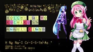 【桃音モモ】H No Na-I Cr-I-S-Tm-As【UTAUカバー】+UST