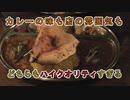 隠れ家的な雰囲気のお店で味わう絶品スパイスカレーとビックリアチャール