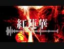 【男が原キーで】鬼滅の刃OP LiSA/紅蓮華  Acoustic Arrange.Ver 歌ってみた【びーべ】