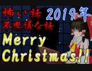 ★Xmas★【ゆっくり】怖い話&不思議な話を読んでみる547 クリスマスもやっぱり怖い話!