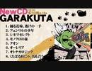 2019 New ALBUM【GARAKUTA】クロスフェード