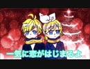 【オリジナル】イルミネイト・ラブ/鏡音リン・鏡音レン