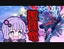 【MHWI】笛しか使えないゆかりの野良マルチ! 歴戦ジンオウガ...
