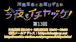 河瀬茉希と赤尾ひかるの今夜もイチヤヅケ! 第13回放送(2019.12.23)