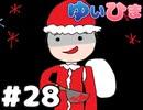 【会員限定】#28 クリボッチな女たち