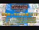 マッツァンカードゲーム全国キャラバン大会2019福岡  再録part1