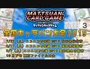マッツァンカードゲーム全国キャラバン大会2019福岡  再録part3