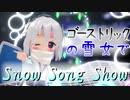 【遊戯王MMD】ゴーストリックの雪女でSnow Song Show【MMDモデル配布】