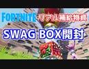 """【フォートナイト】リアル補給物資""""Fortnite SWAG BOX""""開封"""