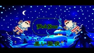 【ニコラップ】白虎 - Black Xmas