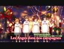 【ボカクラクリスマス祭2019】Les Anges dans nos campagnes 荒野の果てに【さとうささら】