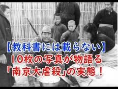 南京大虐殺の真実がわかる「10枚の写真」