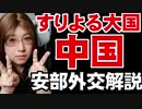 日本にすり寄る中国 ムンジェイン大統領は頭を垂れ 安倍首相は問題を指摘した