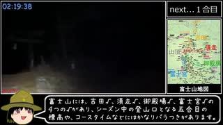 【RTA】冬富士吉田√リアル登山アタック_7時間59分_前編