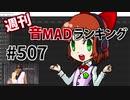 週刊音MADランキング #507 -12月第4週