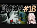 嵐の技師、IAちゃん_18【Stormworks】