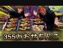 【腸肛級】水族に355万円のおせ〇んこをごちそうしたら矢部すぎたw【親不孝】