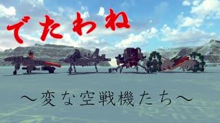 【Besiege】でたわね!変な空戦機たち【ゆ