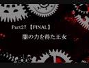 【実況】闇の力を得た王女も悪くない【影牢Ⅱ】Part27