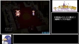 マール王国の人形姫RTA 3時間27分9秒 Part3