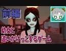 【実況】幼女が追いかけっこするゲーム『GO HOME』前編