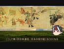 【 Explanation slowly 】 World history of reverse view Vol. 8 Mongolia's invasion
