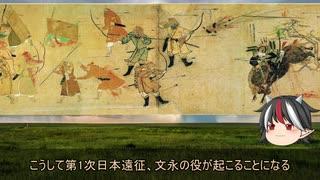 【ゆっくり解説】逆視点の世界史 第8回 モンゴルから見た元寇