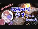 【MTG】脳筋妖精ウナちゃんLesson2
