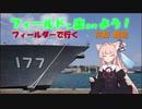 【フィールドに出かけよう!】フィールダーで行く 滋賀京都兵庫旅行 part4【VOICEROID車載】