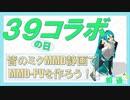 【MMDコラボ】39コラボ2020参加者募集!!【ミクオールスター】
