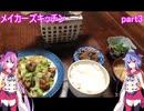 メイカーズキッチンpart3 ~飛騨の名産定食~