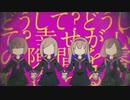 【cover】メリーバッドエンド【心音】