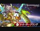 【グラブルBGM】Armageddon ゲーム音源