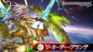 【グラブルBGM】降臨、調停の翼HL ゲーム音源