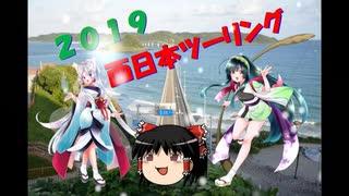 【東北イタコ車載】 2019 秋 西日本ツーリング Part00