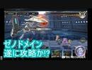 【アナデン#39】ゼノドメインで新しい区画発見&ボス戦!