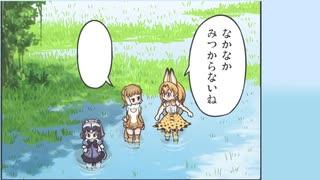 【けものフレンズ】17+i「しつげん」(