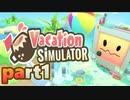【楽しくVR実況!】~バカンスは最高じゃ!~ Vacation Simulator【part1】