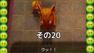 【ニコ生】夢みる島をみるおじさん【ゼルダの伝説夢をみる島リメイク】その20