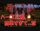 【ドラクエビルダーズ2】 Part89 ハーゴン城簡単すぎて...草【ゆっくり実況】