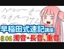琴葉姉妹の早稲田式速記講座#06「濁音・長音、重音」
