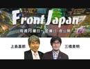 【Front Japan 桜】製造業の復権こそ成長戦略の目玉! / 安倍総理、正しい日本の少子化対策を![桜R1/12/25]
