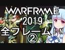 Warframe 2019 全フレームレビュー 中編I-N+Gauss Part2 【琴...